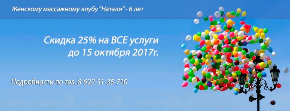 """Акция 25% в честь дня рождения клуба """"Натали"""""""